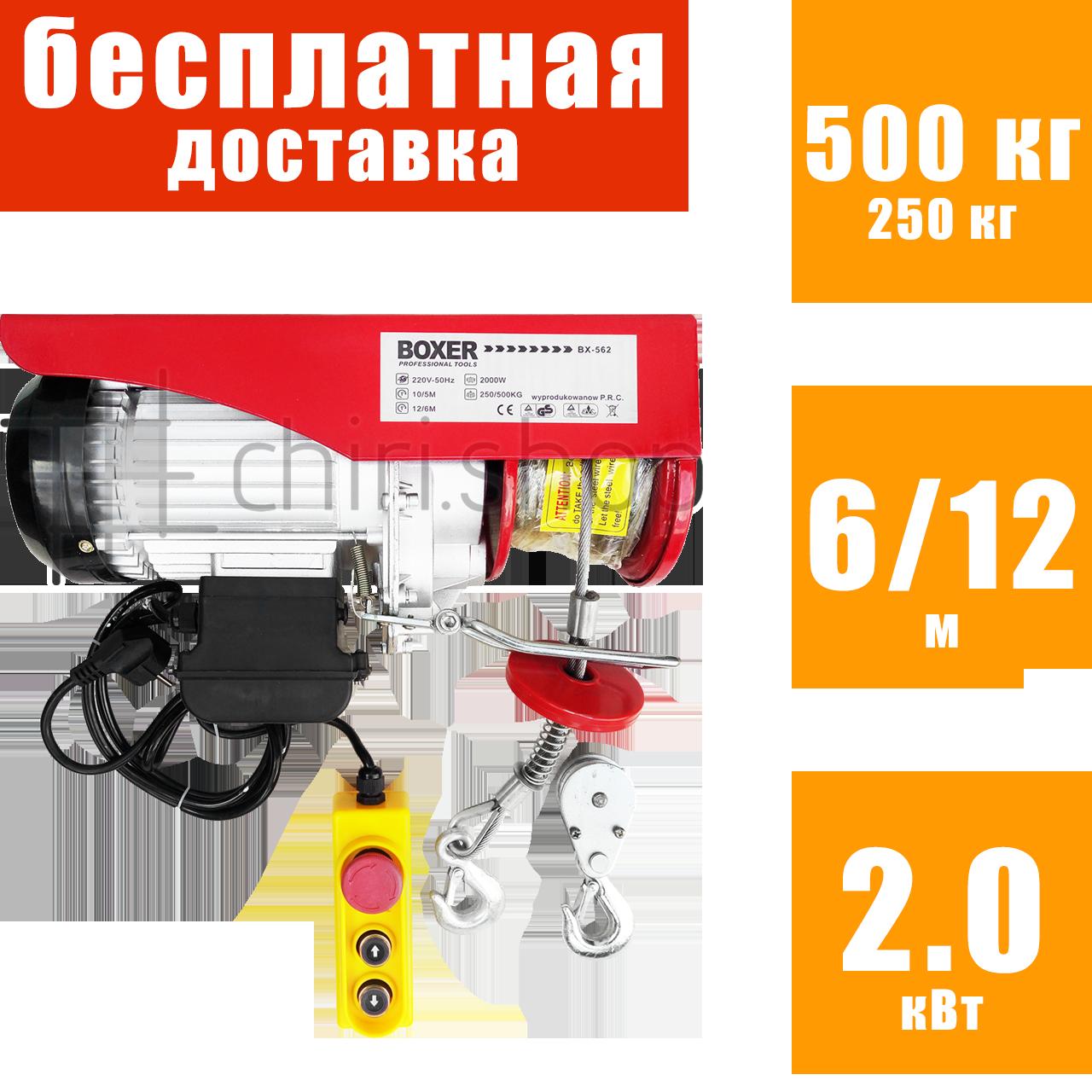 Тельфер электрический 250/500 кг 12/6 м Boxer BX-562, лебёдка электрическая канатная электроталь