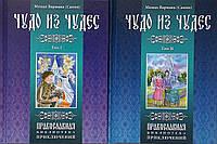 Чудо из чудес - в 2-х томах. Монах Варнава Санин, фото 1