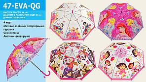 Зонт 47-EVA-QG 100шт 4 вида, клеенка с рисунком,в пакете 47 см