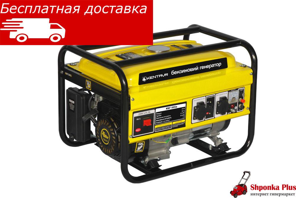 Генератор бензиновый 5,5 кВт КЕНТАВР КБГ-505а