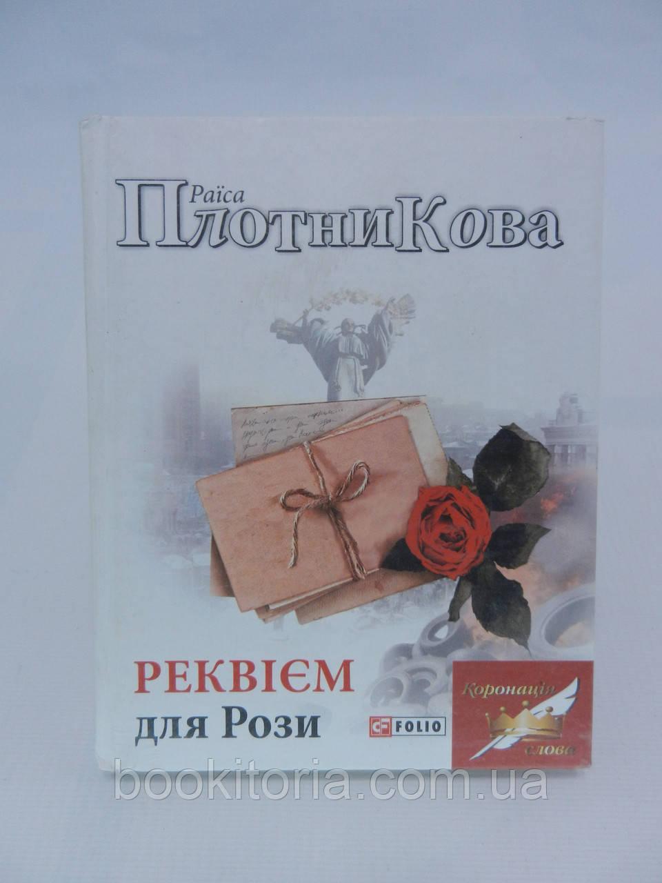 Плотникова Р. Реквієм для Рози (б/у).