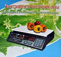 Весы электронные со счетчиком цены, фото 1