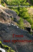 Глаза над пропастью. Николай Коняев