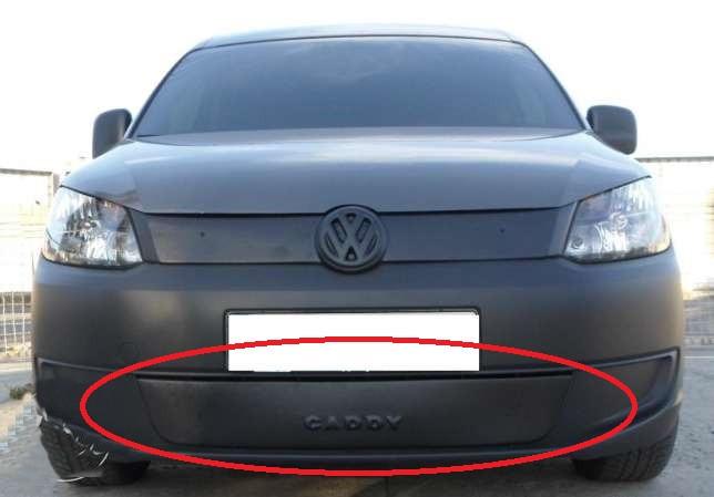 (Мат) Заглушка зимняя в решетку радиатора (FLY) на  VW Caddy (низ решетки) с  2010 года