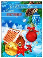 8,032 вф-открытки в уп.НГ