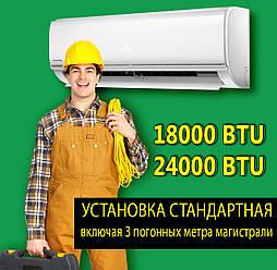 Установка кондиционера стандартная 18000-24000 BTU (с 3мя метрами трассы)