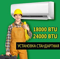 Установка (монтаж) кондиционера стандартная сплит-системы 18 и 24 мощность (работа без материалов)