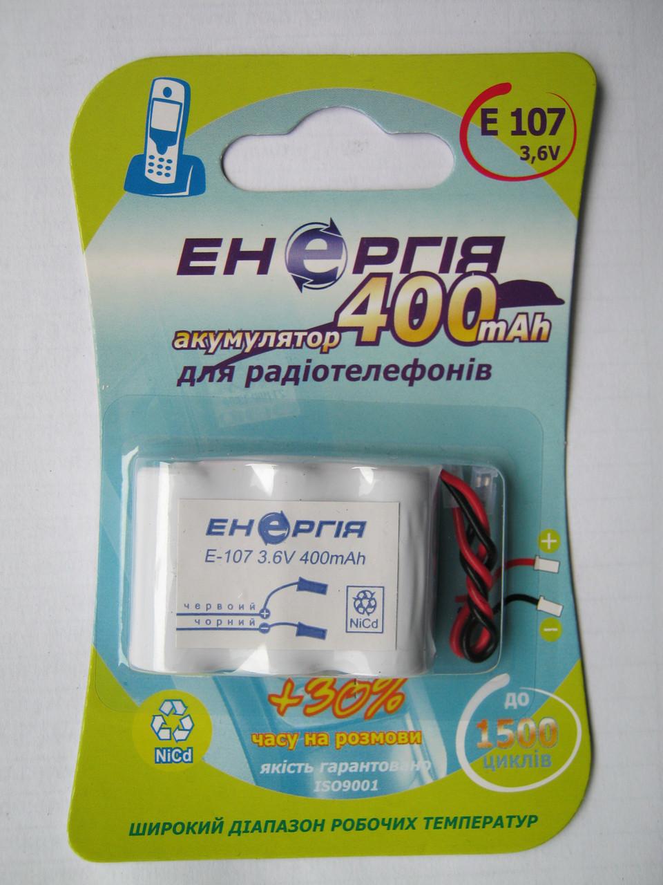 Акумулятор Енергія E107 для радіотелефонів