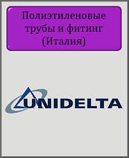 Полиэтиленовые трубы и фитинг Unidelta