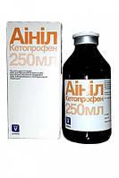 Аинил (Кетопрофен), 250 мл (оригинал)