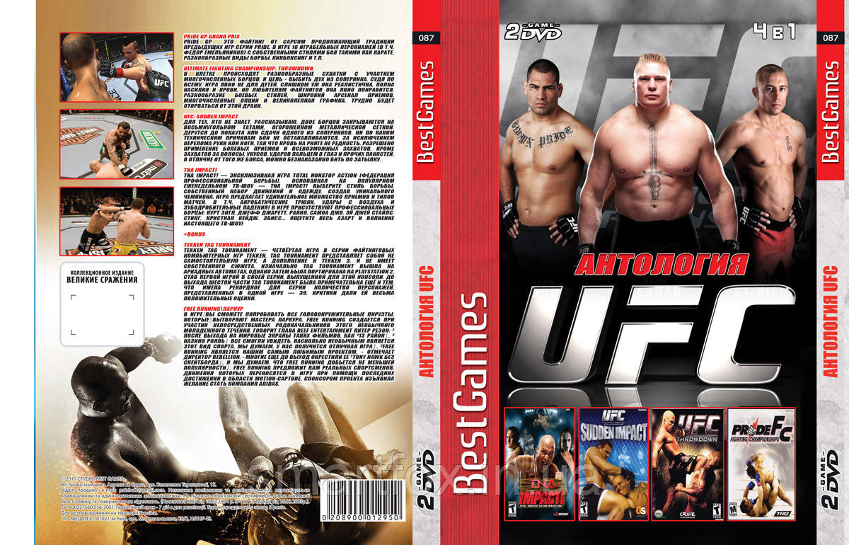 Антология UFC 6 в 1