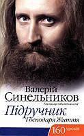 Валерій Синельников. Підручник Господаря життя, 160 уроків