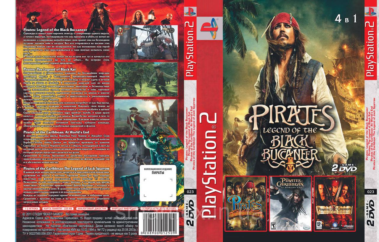 Антология Пиратов Карибского моря 4в1