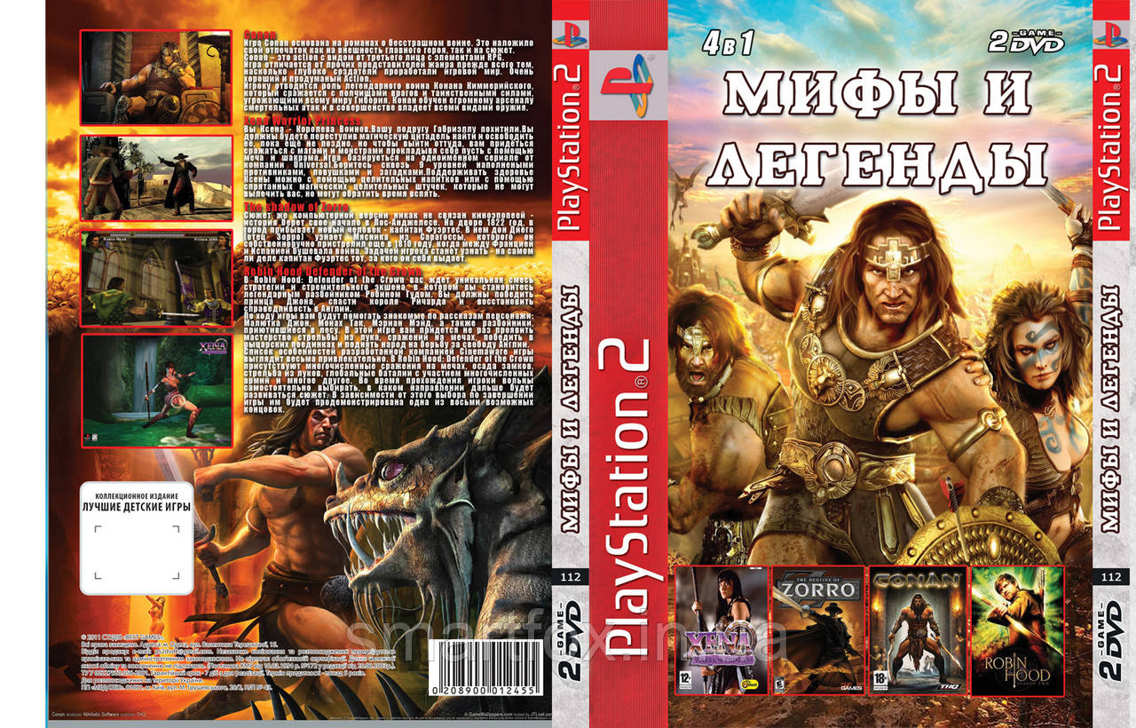 Мифы и Легенды 4в1