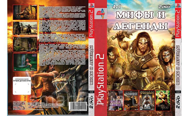Мифы и Легенды 4в1, фото 2