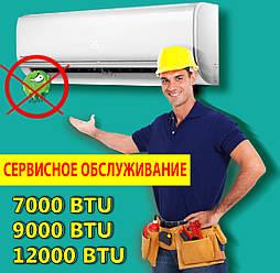 Сервисное обслуживание  (ЧИТСКА,ПРОФФИЛАКТИКА) кондиционера мощностью 7000-12000 BTU