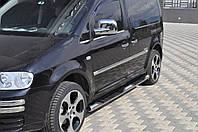 Боковые трубы Volkswagen Caddy (2 шт, нерж)