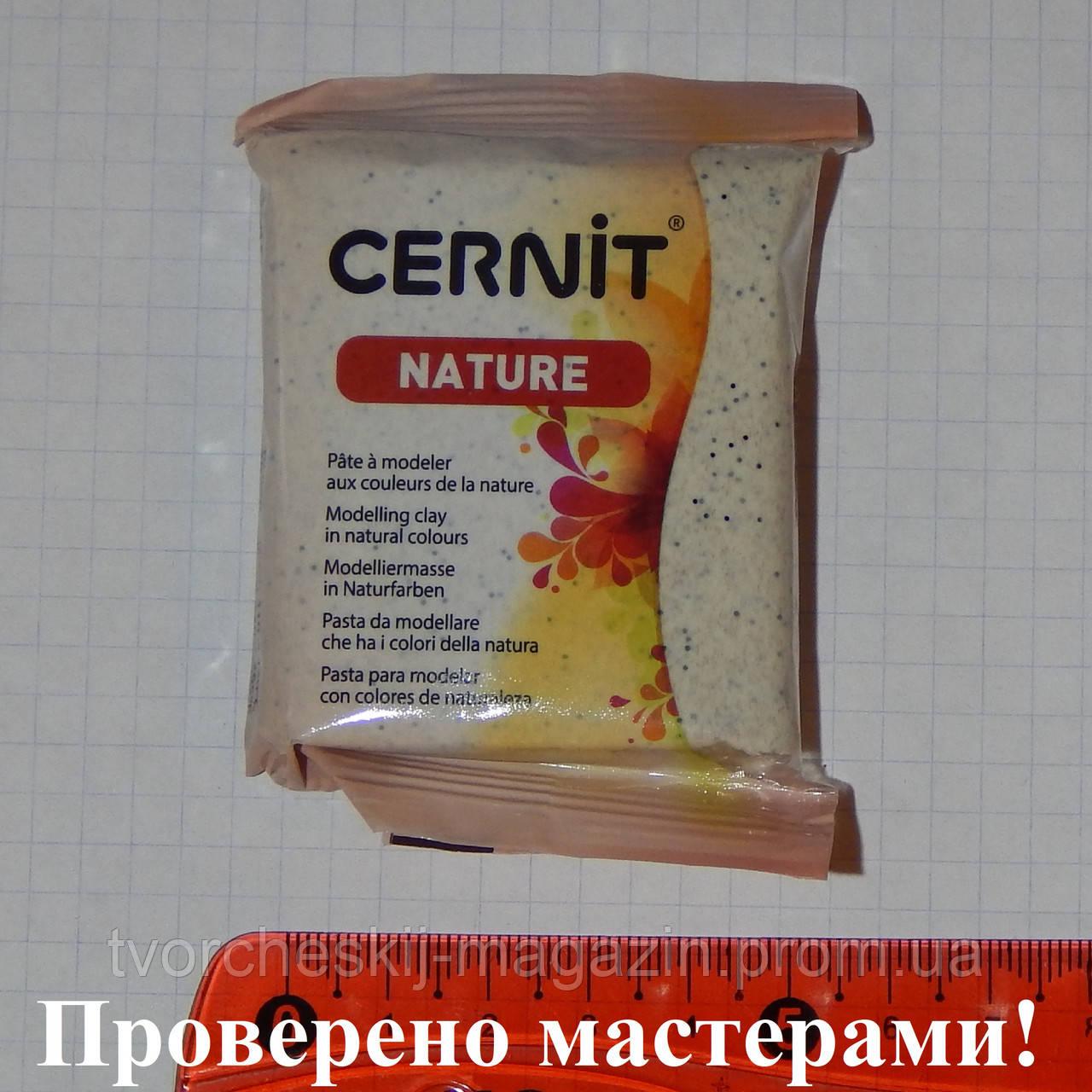 "Полимерная глина ""CERNIT-NATURE"" 56 гр САВАННА № 971"