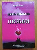 Пять языков любви. Гери Чепмен