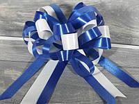 Бант-затяжка (ш. ленты 3,5 см,д.13 см) бело-синий для упаковки подарков полипропилен