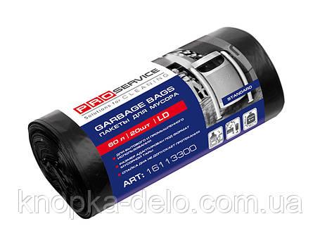 Пакеты для мусора PRO service LD 60 л 20 шт. Standard черные, фото 2