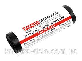 Пакеты для мусора PRO service LD 120 л 10 шт. Optimum черные
