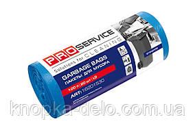 Пакеты для мусора PRO service LD 120 л 20 шт. Standard синие