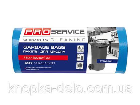 Пакеты для мусора PRO service LD 120 л 20 шт. Standard синие, фото 2