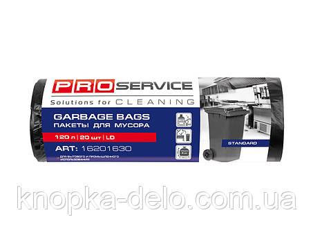 Пакеты для мусора PRO service LD 120 л 20 шт. Standard черные, фото 2