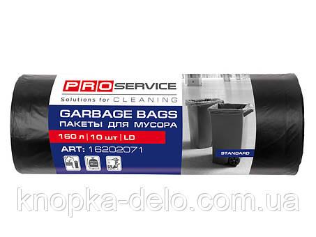 Пакеты для мусора PRO service LD 160 л 10 шт. Standard черные, фото 2