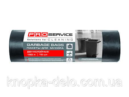 Пакеты для мусора PRO service двухслойные LD 160 л 10 шт. Professional черные, фото 2