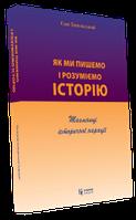 Єжи Топольський. Як ми пишемо і розуміємо історію. Таємниці історичної нарації