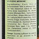 Коттамчуккади Тайла (Kottamchukkadi Taila, SDM), 200 мл - Аюрведа премиум качества, фото 2