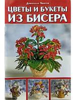 Цветы и букеты из бисера