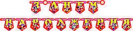 Бумажная  гирлянда З днем народження Минни Маус