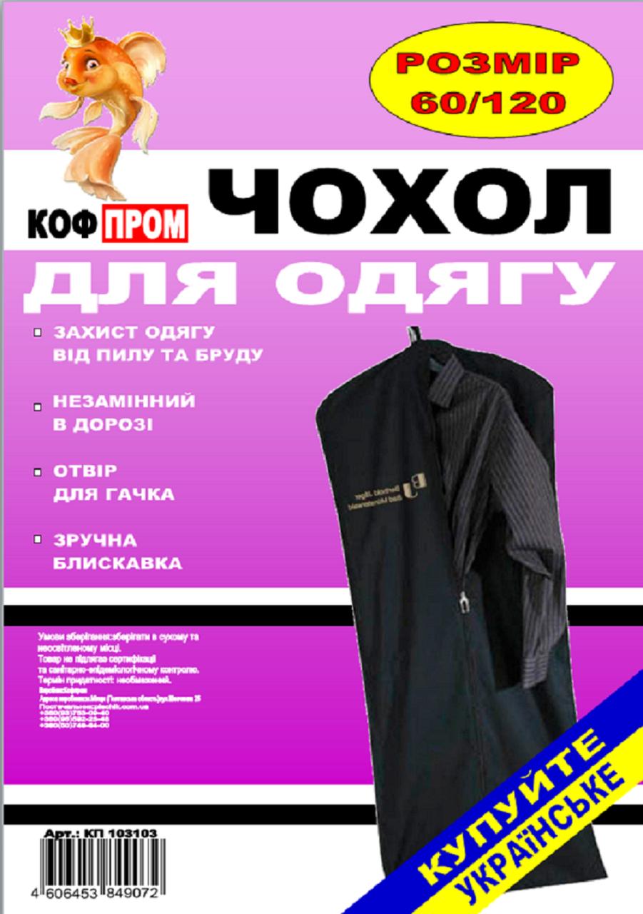 Чохол чорний 60*120 см для зберігання і упаковки одягу на блискавці флізеліновий