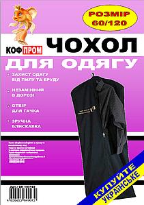Чехол для хранения и упаковки одежды на молнии флизелиновый черного цвета. Размер 60 см*120 см.
