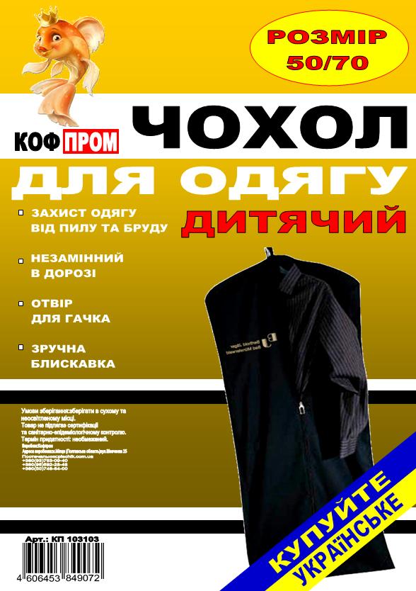 Чехол для хранения и упаковки одежды на молнии детский флизелиновый  черного цвета. Размер 50 см*70 см.