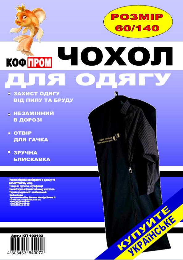 Чохол для зберігання і упаковки одягу на блискавці флізеліновий чорного кольору. Розмір 60 см*140 див.