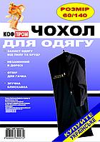 Чехол для хранения и упаковки одежды на молнии флизелиновый черного цвета. Размер 60 см*140 см.