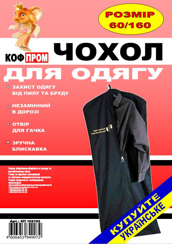 Чехол для хранения и упаковки одежды на молнии флизелиновый черного цвета. Размер 60 см*160 см.