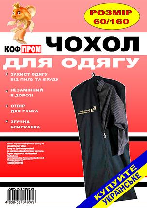 Чехол для хранения и упаковки одежды на молнии флизелиновый черного цвета. Размер 60 см*160 см., фото 2