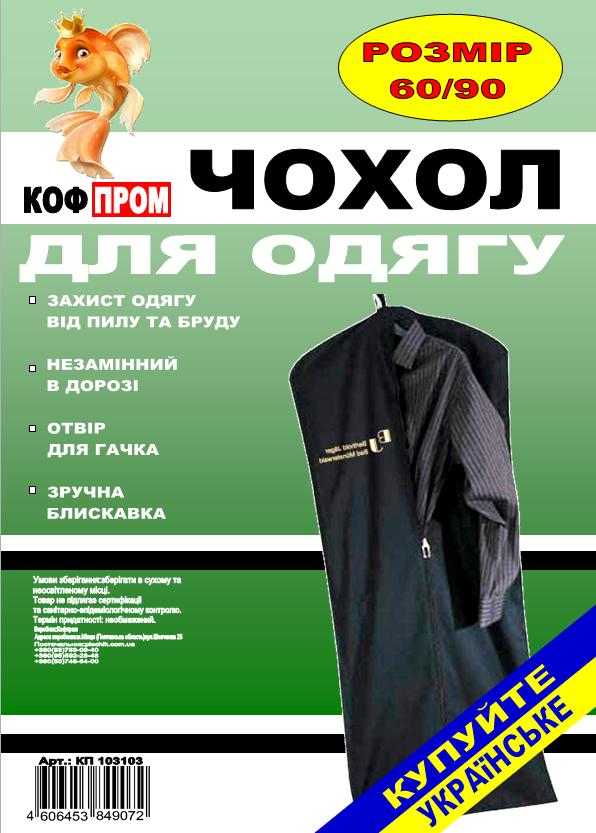 Чохол білий 60*90 см для зберігання і упаковки одягу на блискавці флізеліновий