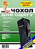 Чехол для хранения и упаковки одежды на молнии флизелиновый белого цвета. Размер 60 см*90 см.