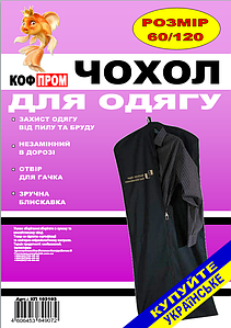 Чехол для хранения и упаковки одежды на молнии флизелиновый белого цвета. Размер 60 см*120 см.