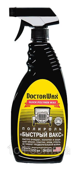 """Полироль-очиститель  DoctorWax  """"Быстрый вакс""""   650 мл"""