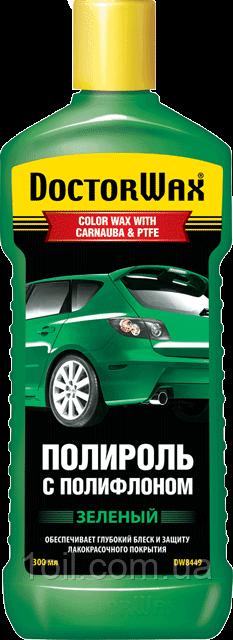 Цветная полироль DoctorWax  с полифлоном. Зеленая   300 мл