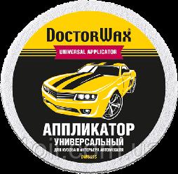DoctorWax Аплікатор універсальний для кузова і інтер'єру автомобіля
