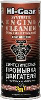 """Синтетическая промывка двигателя для перехода на """"Синтетику"""" (содержит SMT2)   444 мл"""