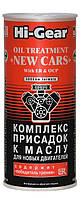 """Hi-Gear Комплекс суперприсадок к маслу для новых автомобилей (содержит """"Победитель трения"""")   444 мл"""
